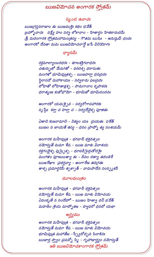 Subramanya Ashtothram Telugu Pdf