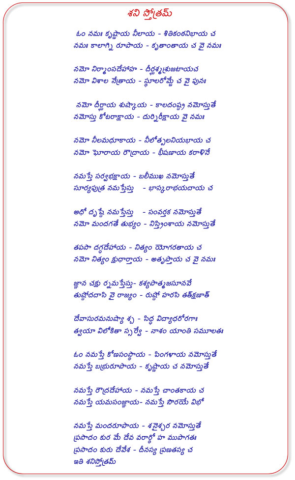 Shani ashtottara pdf