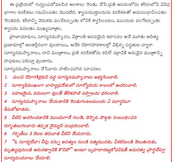 Surya Namaskaralu - teluguone com