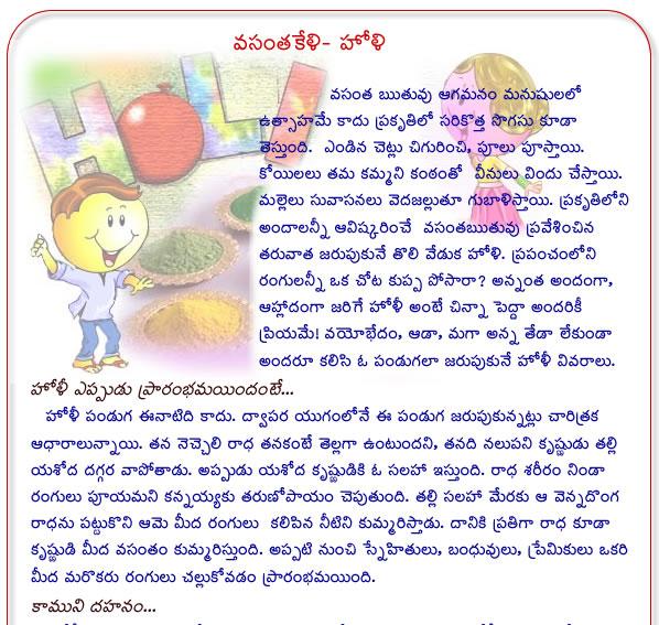 Holi wishes in telugu language quotes holi 1 m4hsunfo