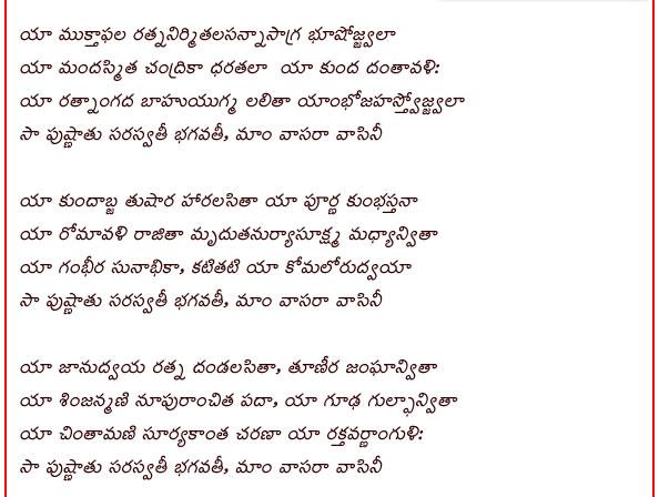 Mardini pdf in mahishasura stotram telugu