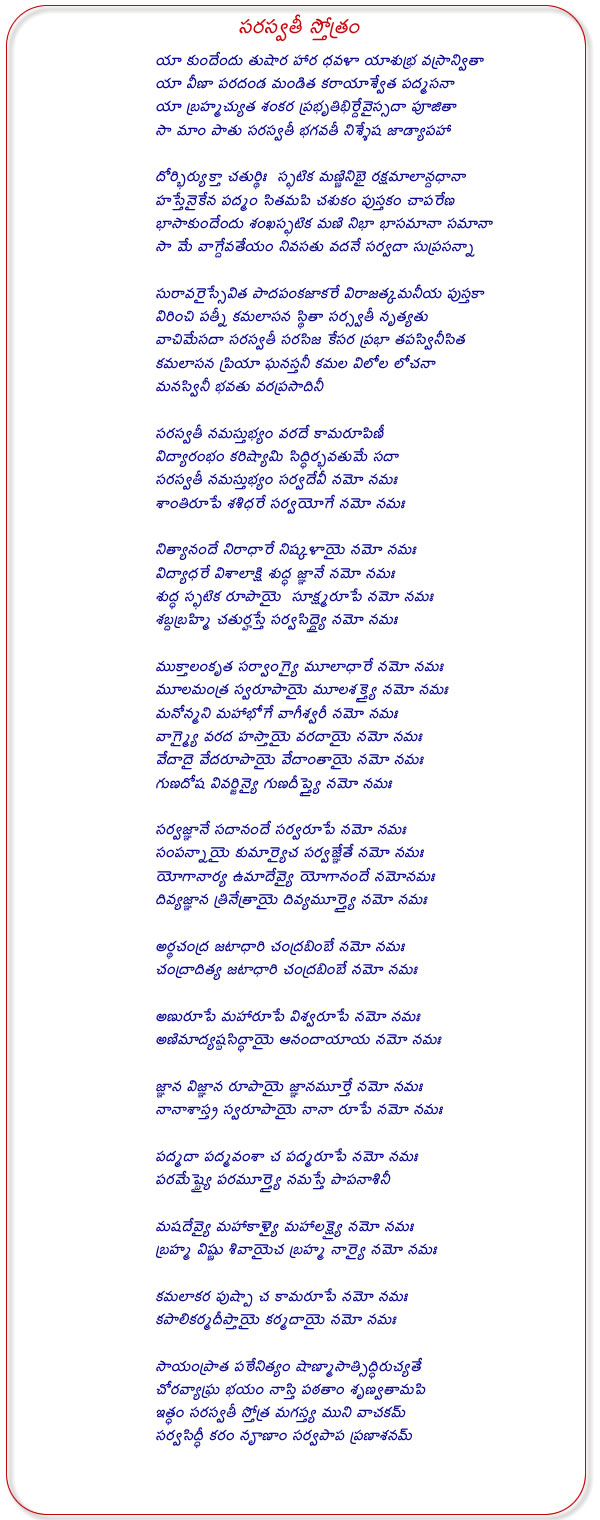 gauslines • Blog Archive • Devi khadgamala stotram in telugu pdf