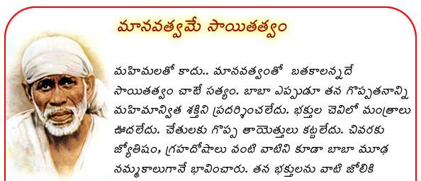 Sai Charitra In Telugu Mp3 Free Download - Mp3Take
