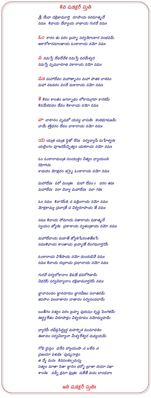 Rudraashtakam (Shiva Stuti)