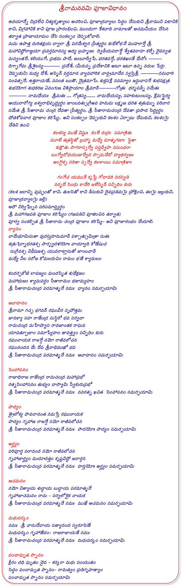 Sri Rama Navami Puja Vidanam-1 - Telugu Devotional songs