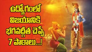 ఉద్యోగంలో విజయానికి భగవద్గీత చెప్పే 7 పాఠాలు