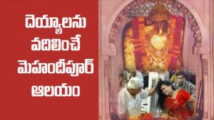 దెయ్యాలను వదిలించే మెహందీపూర్ ఆలయం