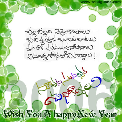 Telugu chat club#*happy new year*~ (Page 65) | 1290882 | Chat Clubs ...