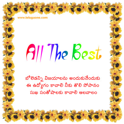 Teluguone greetingsi wish you all the very bestcongratulations teluguone greetingsi wish you all the very bestcongratulations for everyone cardsfree congratulations for everyone ecardsgreetingsgreeting cards for m4hsunfo