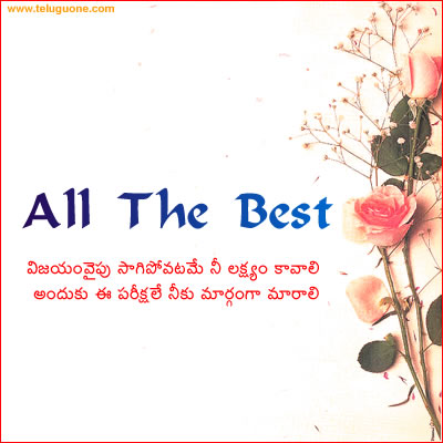 teluguone greetingsi wish you all the very bestcongratulations for everyone cardsfree congratulations for everyone ecardsgreetingsgreeting cards for