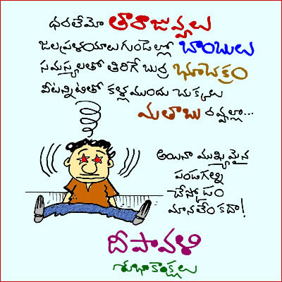 Teluguone greetingsdiwali friends cards free diwali friends teluguone greetingsdiwali friends cards free diwali friends ecards greeting cards m4hsunfo