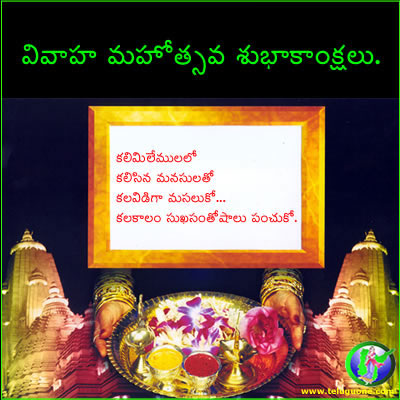 Marriage day greeting cards marriage day telugu greetings marriage marriage greetings 1 m4hsunfo