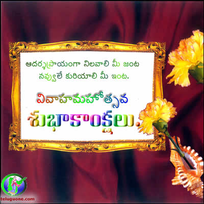 Marriage day greeting cards marriage day telugu greetings marriage marriage greetings 9 m4hsunfo