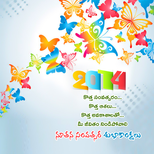 teluguone greetingshappy new year greetings telugu happy new year wishes welcome new year greetings 2014 new year greetings inspiring quotes