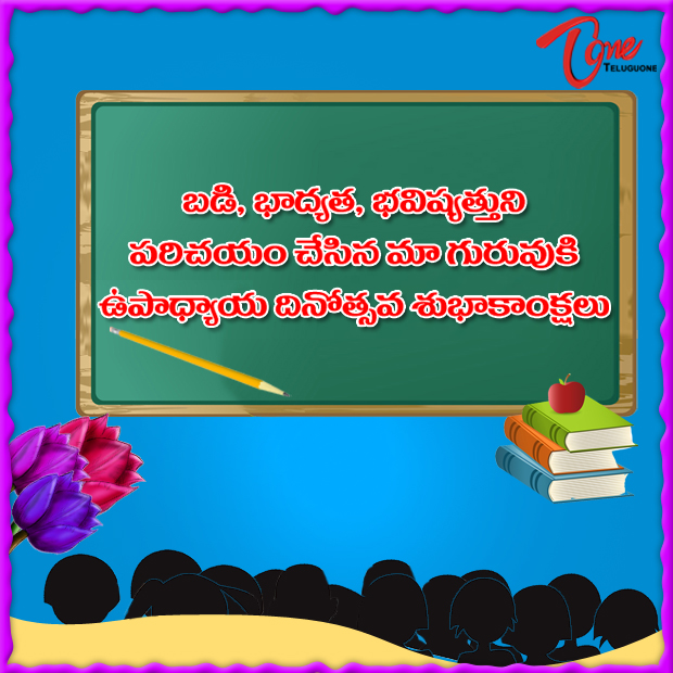 telugu essays on teachers day Teachers day essays what i learned from my teacherlove quotes in hindi teachers day caste pridehttpteachers-day-essay-speech-english-hindi-kannada-telugu.
