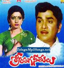 Sree Ranga Neethulu