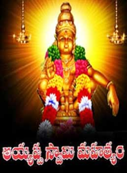 Ayyappa Swamy Mahatyam