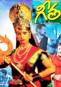 Geetha (2014)
