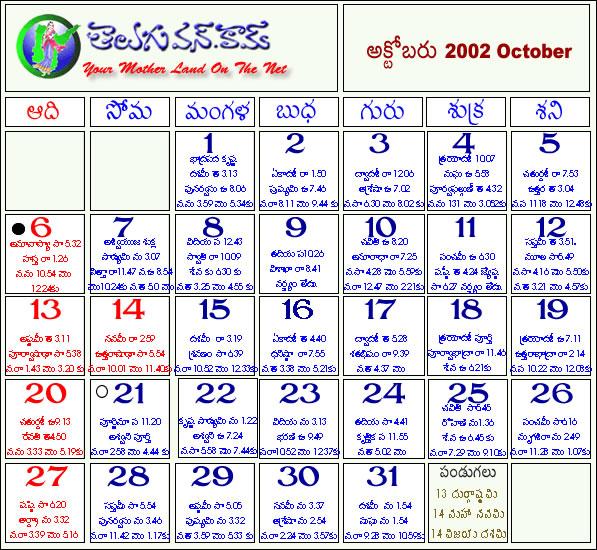 Telugu Calendar November 1997 | Search Results | Calendar 2015