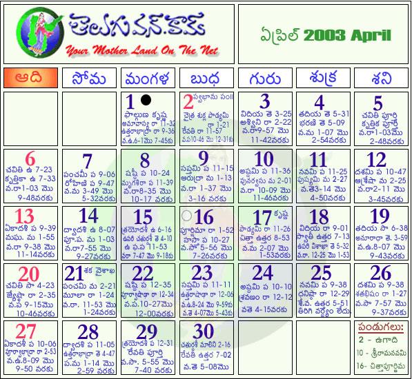 telugu calendar 2011 april. April