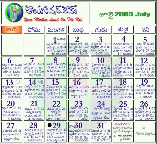 telugu calendar 2012