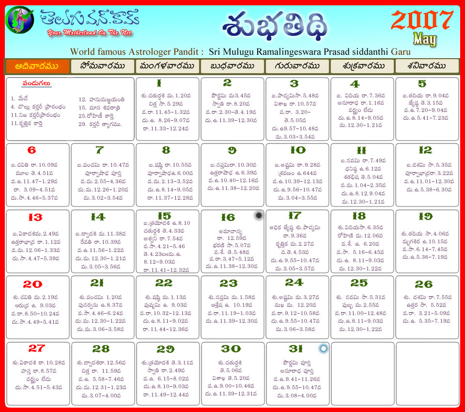 May Calendar 2007 New Calendar Template Site