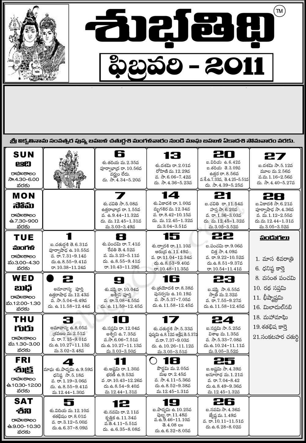 "Search Results for ""Eenadu News Paper Telugu Calendar 2015 ..."
