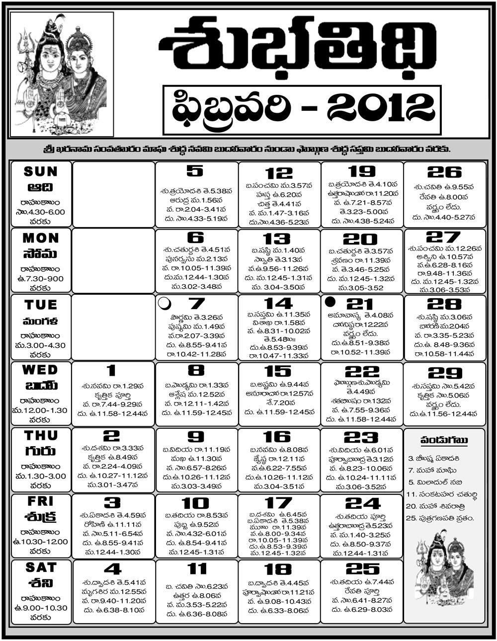 Telugu Calendar 2012 | Telugu