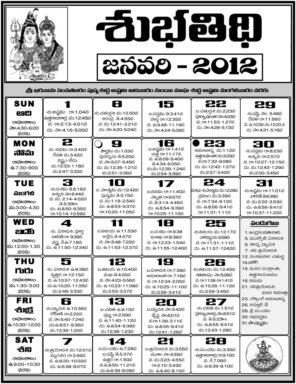 Telugu Calendar 2013 Usa Times