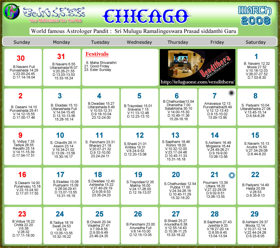 Sale News And Shopping Details March 2012: Los Angeles Telugu Calendar 2012