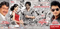 Prema Katha Chitram Audio Wallpapers
