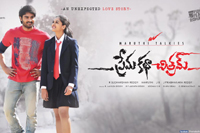 Prema katha Chitram Movie Wallpapers