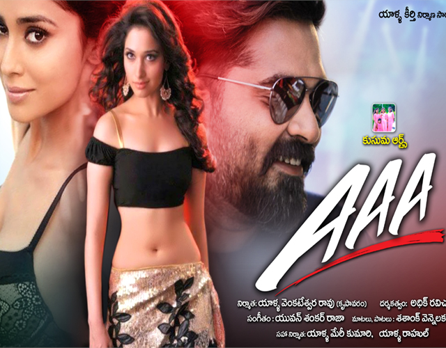 AAA Movie Wallpapers