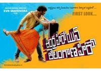 Andra Heroin Telangana Hero Movie First Look