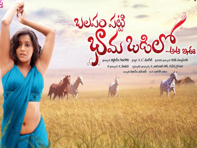 Balapam Patti Bhama Odilo Movie Wallpapers
