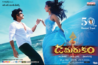 Damarukam Latest Wallpapers