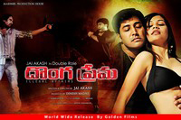 Donga Prema Movie Wallpapers