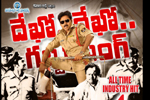 Gabbar Singh 4th Week Posters
