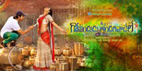 Govindudu Andarivadele New Wallpapers