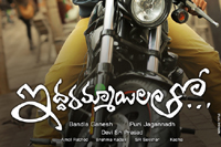 Iddarammayilatho Movie New Wallpapers