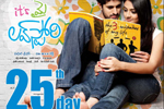 Its My Love Story 25th Day Wallpapers