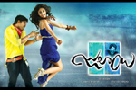 Julayi Movie New Wallpapers