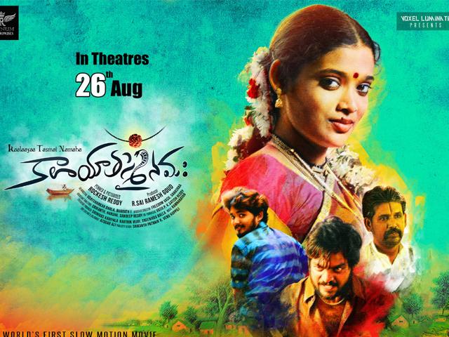 Kalaya Tasmai Namaha Movie Wallpapers