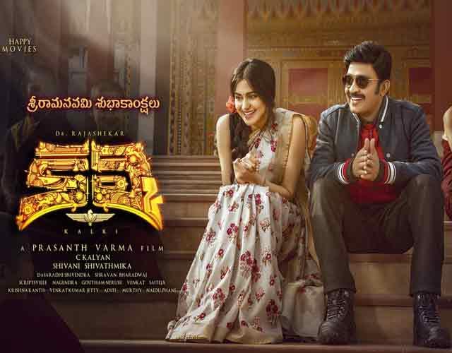 Kalki Movie Sri Rama Navami Wishes Poster