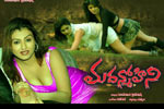 Madanmohini Wallpapers