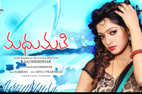 Madhumathi Movie Wallpapers