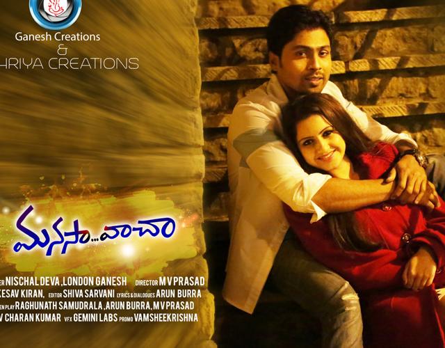 Manasa Vacha Movie Posters