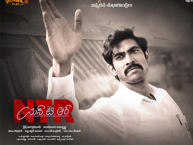 NTR Biopic Trailer And Audio Launch Poster