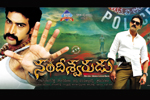 Nandiswarudu Movie Wallpapers