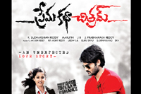 Prema Katha Chitram New Wallpapers